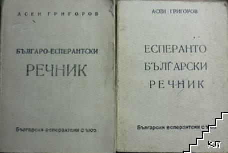 Българско-есперантски речник / Есперанто-български речник