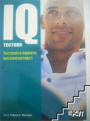 IQ тестове. Тествайте вашата интелигентност