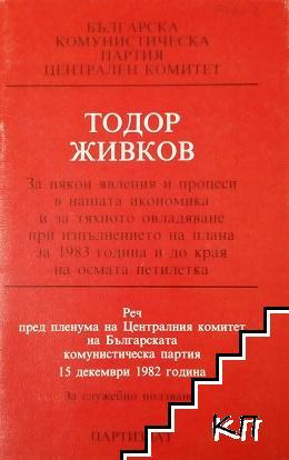 За някой явления и процеси в нашата икономика и за тяхното овладяване при изпълнението на плана за 1983 година и до края на осмата петилетка