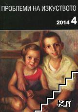 Проблеми на изкуството. Бр. 4 / 2014