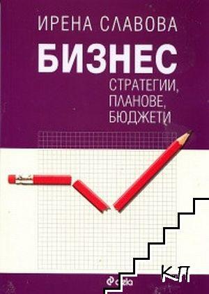Бизнес: Стратегии, планове, бюджети