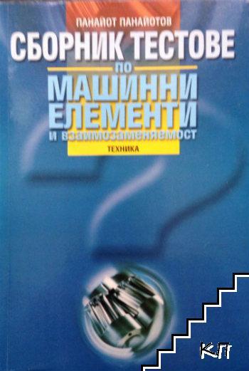 Сборник тестове по машинни елементи и взаимозаменяемост