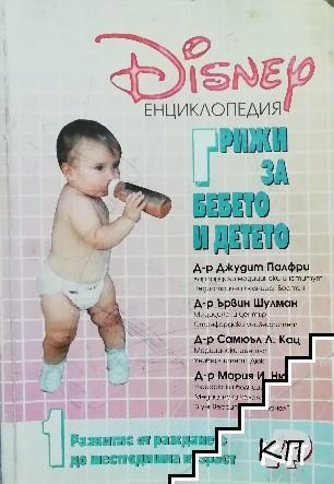 Disney енциклопедия. Грижи за бебето и детето. Том 1: Развитие от раждането до шестгодишна възраст