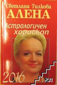 Астрологичен хороскоп 2016
