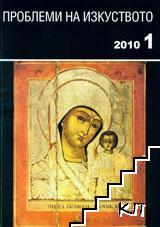 Проблеми на изкуството. Бр. 1 / 2010