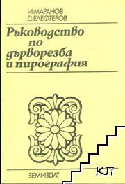 Ръководство по дърворезба и пирография
