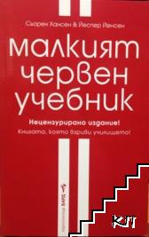 Малкият червен учебник