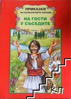 Приказки на балканските народи. Книга 1: На гости у съседите