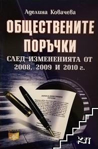 Обществените поръчки след измененията от 2008, 2009 и 2010 г.
