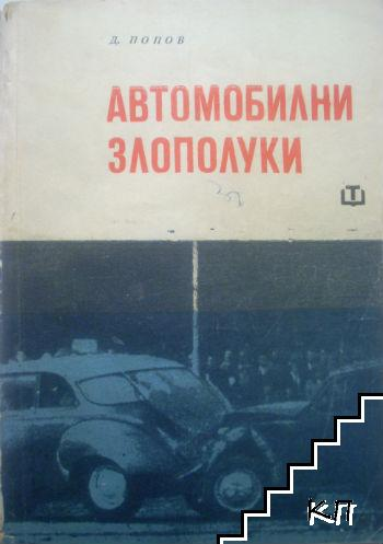 Автомобилни злополуки