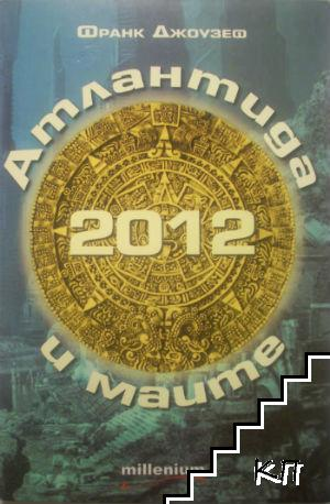 2012. Атлантида и маите
