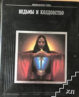 Ведьмы и колдовство