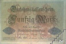 50 марки / 1914 / Германия
