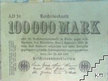 100 000 марки / 1923 / Германия