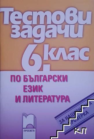 Тестови задачи по български език и литература за национална проверка за 6. клас