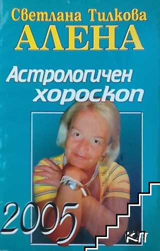 Астрологичен хороскоп 2005