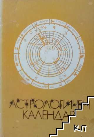 Астрологичен календар 1991