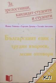 Българският език - трудни въпроси, лесни отговори
