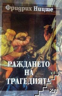 Избрани съчинения в шест тома. Том 1: Раждането на трагедията