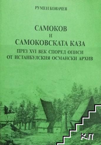 Самоков и самоковската каза през XVI век според описи от истанбулския османски архив