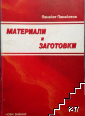 Материали и заготовки