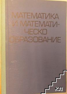 Математика и математическо образование