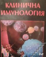 Клинична имунология