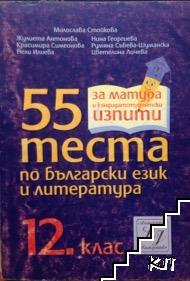 55 теста по български език и литература 12. клас