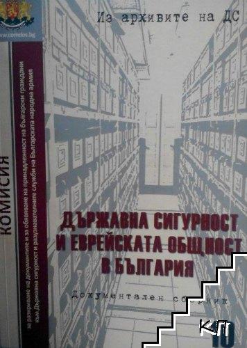 Държавна сигурност и еврейската общност в България