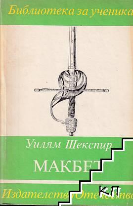 Макбет