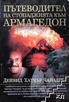 Пътеводител на стопаджията към Армагедон