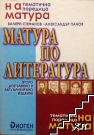 Матура по литература