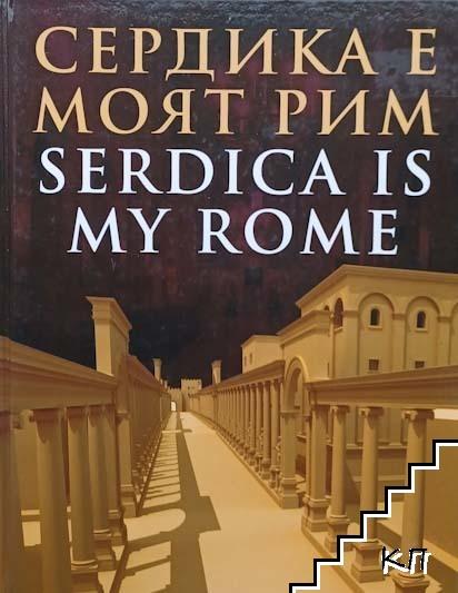 Сердика е моят Рим / Serdica is my Rome