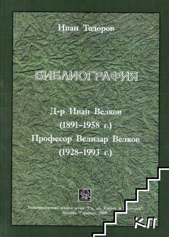 Библиография: Д-р Иван Велков (1891-1958 г.), професор Велизар Велков (1928-1993 г.)