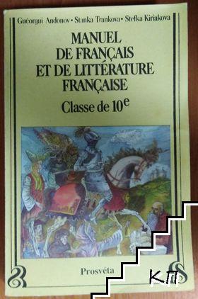 Manuel de Française et de litterature Française - classe de 10