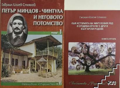 Петър Миндов-Чинтула и неговото потомство. Том 1-2