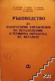 Ръководство за лабораторни упражнения по металознание и термична обработка на металите
