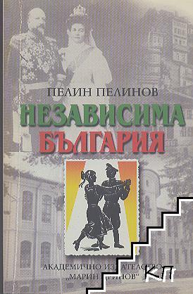 Възход и падение. Книга 1: Независима България