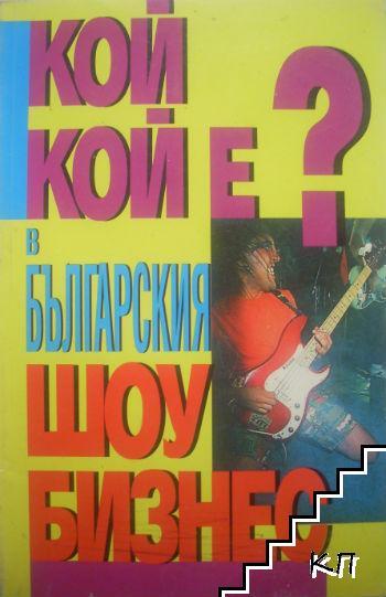Кой кой е в българския шоу бизнес?