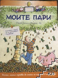 Илюстрована енциклопедия: Моите пари
