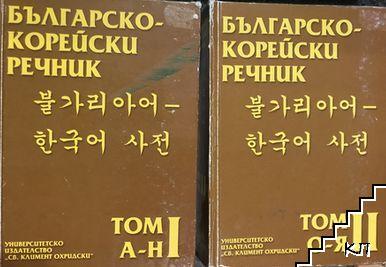 Българско-корейски речник. Том 1-2