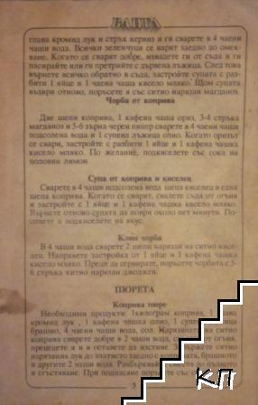 Рецепти на Ванга