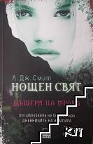 Нощен свят. Книга 2: Дъщери на мрака