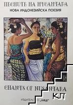 Песните на Нусантара: Нова индонезийска поезия