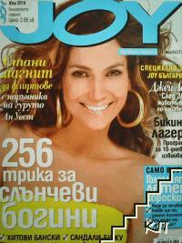 Joy. Бр. 44 / юли 2010
