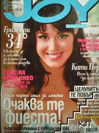 Joy. Бр. 45 / юли 2010