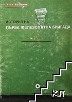 История на първа железопътна бригада