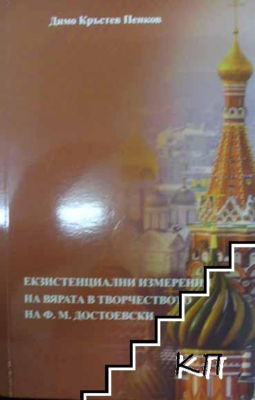 Екзистенциални измерения на вярата в творчеството на Ф. М. Достоевски