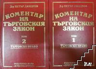 Коментар на търговския закон. Том 1-3