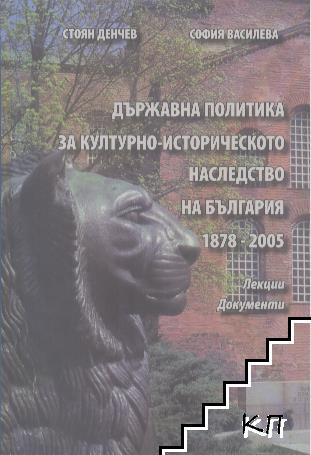 Държавна политика за културно-историческото наследство на България 1878-2005